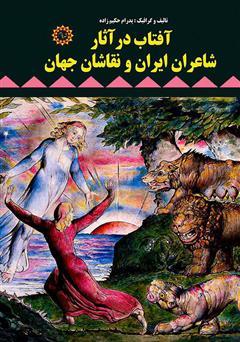 دانلود کتاب آفتاب در آثار شاعران ایران و نقاشان جهان