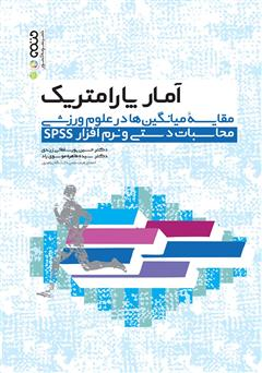 دانلود کتاب آمار پارامتریک مقایسه میانگینها در علوم ورزشی (محاسبات دستی و نرم افزار SPSS)