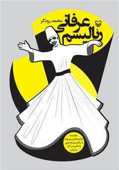 دانلود کتاب رئالیسم عرفانی: مقایسه تذکره نگاری تصوف با رئالیسم جادویی با تاکید بر آثار مارکز