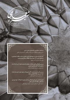 دانلود فصلنامه علمی - تخصصی معماری سبز - شماره 6