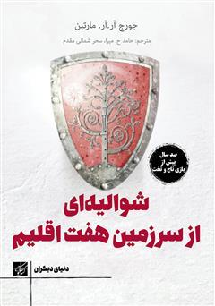 دانلود کتاب شوالیهای از سرزمین هفت اقلیم