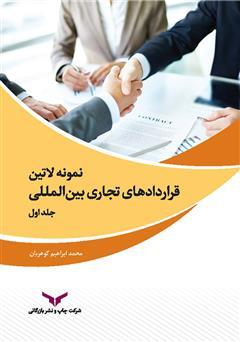 دانلود کتاب Samples of international commercial agreements - volume 1 (نمونه لاتین قراردادهای تجاری بین المللی - جلد اول)