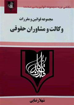 دانلود کتاب مجموعه قوانین و مقررات وکالت و مشاوران حقوقی