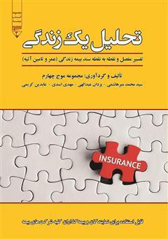 دانلود کتاب تحلیل یک زندگی: تفسیر مفصل و نقطه به نقطه سند بیمه زندگی (عمر و تامین آتیه)