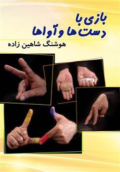 دانلود کتاب بازی با دستها و آواها