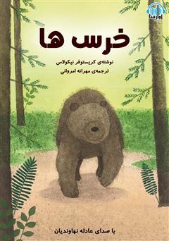 دانلود کتاب صوتی خرسها