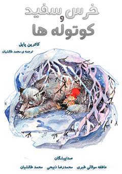 دانلود کتاب صوتی خرس سفید و کوتولهها