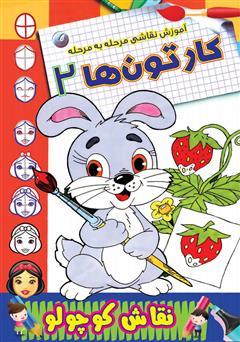 دانلود کتاب آموزش نقاشی مرحله به مرحله: کارتونها 2