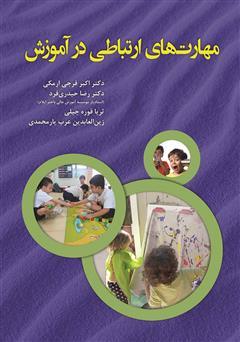 دانلود کتاب مهارتهای ارتباطی در آموزش