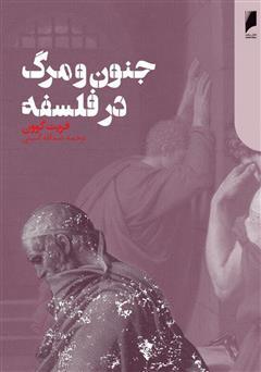 دانلود کتاب جنون و مرگ در فلسفه