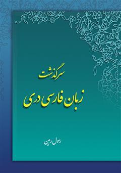 کتاب سرگذشت زبان فارسی دری
