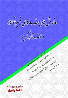 دانلود کتاب سفارشها و پندهای خیرخواهانه در قرآن کریم