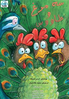 دانلود کتاب صوتی سه مرغ و طاووس