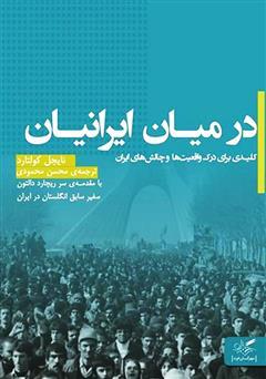دانلود کتاب در میان ایرانیان