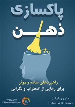 دانلود کتاب پاکسازی ذهن: راهبردهای ساده و موثر برای رهایی از اضطراب و نگرانی