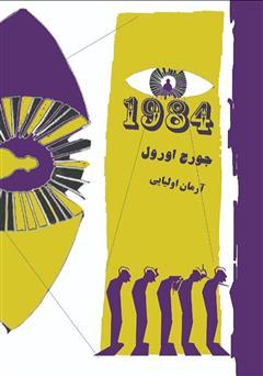 دانلود کتاب 1984