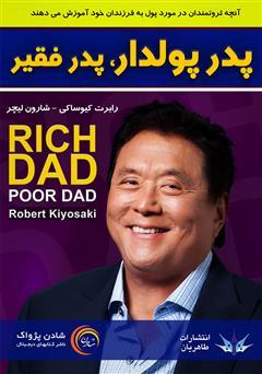 دانلود کتاب صوتی پدر پولدار، پدر فقیر
