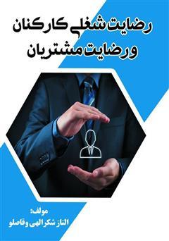 دانلود کتاب رضایت شغلی کارکنان و رضایت مشتریان