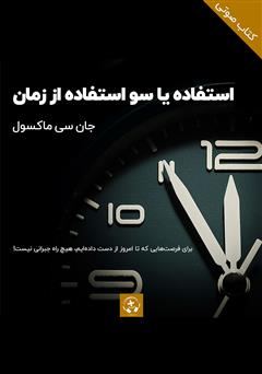 دانلود کتاب صوتی استفاده یا سوء استفاده از زمان