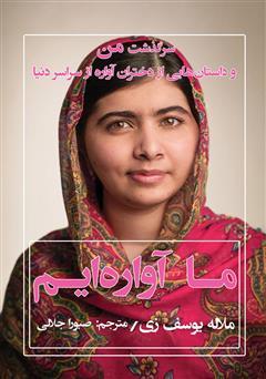 دانلود کتاب ما آوارهایم: سرگذشت من و داستانهایی از دختران آواره از سراسر دنیا