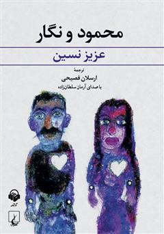 دانلود کتاب صوتی محمود و نگار