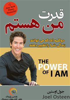 دانلود کتاب قدرت من هستم
