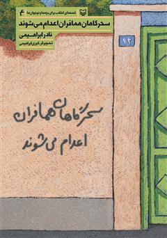دانلود کتاب سحرگاهان همافران اعدام میشوند
