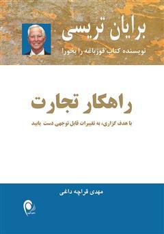 دانلود کتاب راهکار تجارت: با هدف گذاری به تغییرات قابل توجهی دست یابید