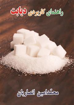 دانلود کتاب راهنمای کاربردی دیابت