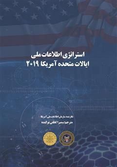 دانلود کتاب استراتژی اطلاعات ملی ایالات متحده آمریکا 2019