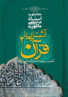 دانلود کتاب آشنایی با قرآن جلد دوم
