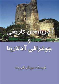 دانلود کتاب آذربایجان تاریخی و جوغرافی آدلارینا