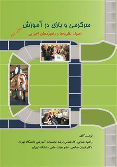 دانلود کتاب سرگرمی و بازی در آموزش: اصول، نظریهها و راهبردهای اجرایی