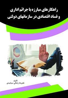 دانلود کتاب راهکارهای مبارزه با جرائم اداری و فساد اقتصادی در سازمانهای دولتی