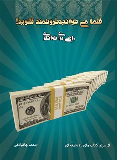 دانلود کتاب شما هم میتوانید ثروتمند شوید!