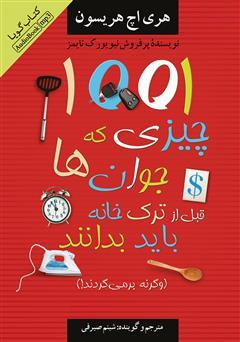 دانلود کتاب صوتی 1001 چیزی که جوانان قبل از ترک خانه باید بدانند (وگرنه بر میگردند!)