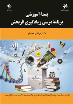دانلود کتاب بسته آموزشی، برنامهی درسی و یادگیری اثربخش