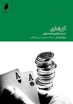 دانلود کتاب کژ رفتاری: داستان شکلگیری اقتصاد رفتاری