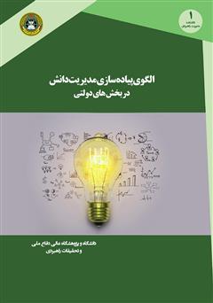 دانلود کتاب الگوی پیاده سازی مدیریت دانش در بخشهای دولتی
