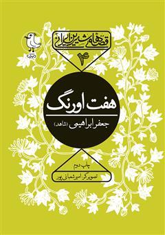 دانلود کتاب صوتی هفت اورنگ جامی: قصههای شیرین ایرانی 4