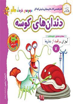 دانلود کتاب کودک سالم: دندانهای کوسه