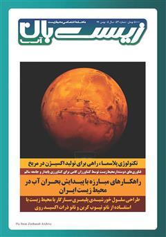 دانلود ماهنامه تخصصی زیستبان آب شماره پنجاه و سوم؛ بهمن 99