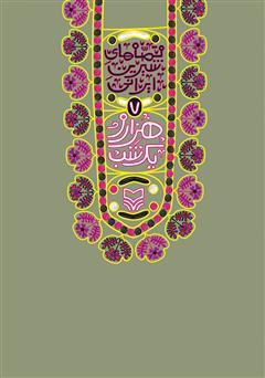 دانلود کتاب هزار و یک شب: قصههای شیرین ایرانی 7