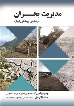 دانلود کتاب مدیریت بحران در نواحی روستایی ایران