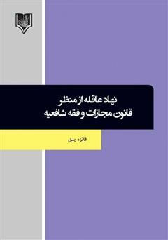 دانلود کتاب نهاد عاقله از منظر قانون مجازات و فقه شافعیه