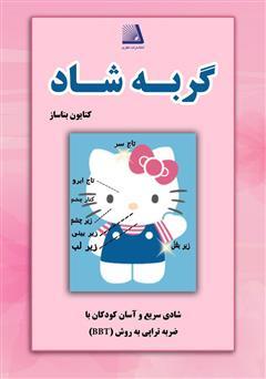 دانلود کتاب گربه شاد (شادی سریع و آسان کودکان با ضربه تراپی به روش BTT)