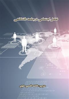 دانلود کتاب تعامل اجتماعی در جامعه دانشگاهی