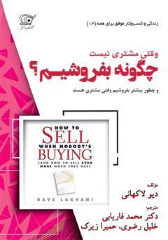 دانلود کتاب چگونه بفروشیم وقتی مشتری نیست