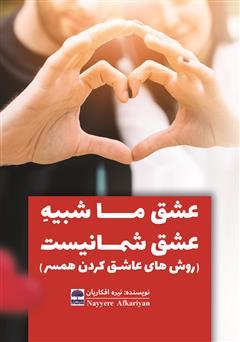 دانلود کتاب عشق ما شبیه عشق شما نیست (روشهای عاشق کردن همسر)