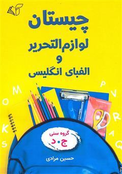 دانلود کتاب چیستان: لوازم التحریر و الفبای انگلیسی